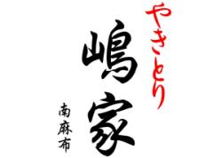 嶋家1-002 (1)